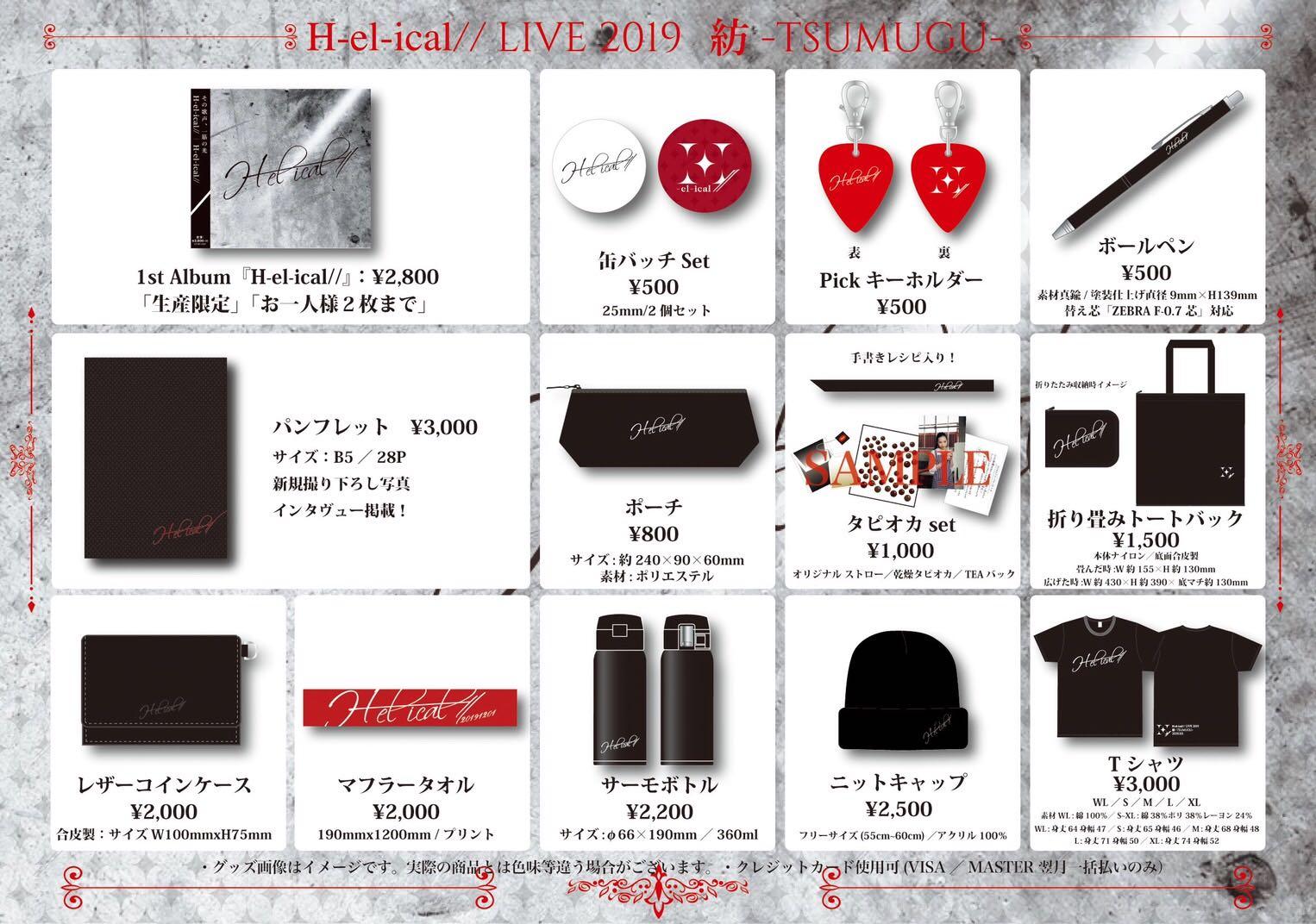 H-el-ical// LIVE 2019「紡-TSUMUGU-」会場販売グッズのお知らせ