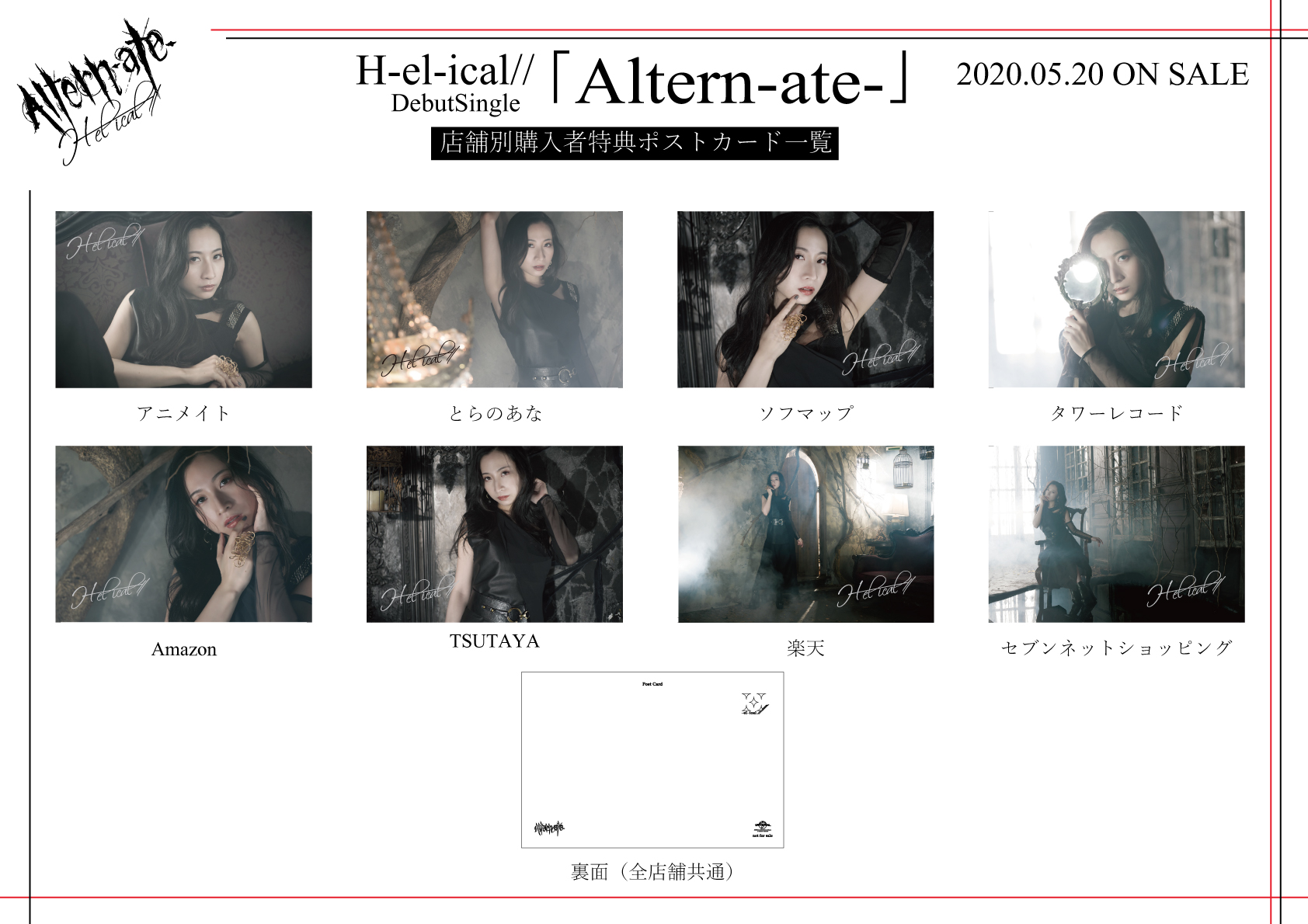 5/20発売「Altern-ate-」店舗別購入特典公開