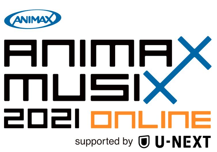 ANIMAX MUSIX 2021 ONLINEに出演決定!