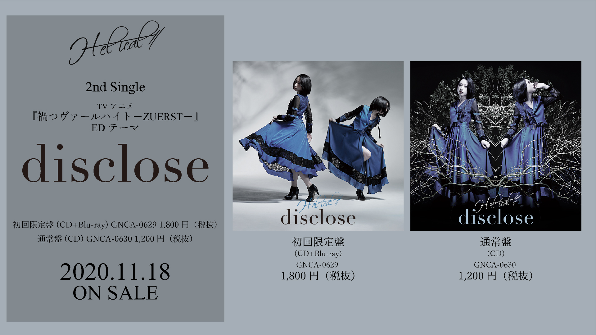 H-el-ical//の2nd Single「disclose」のジャケット写真公開!
