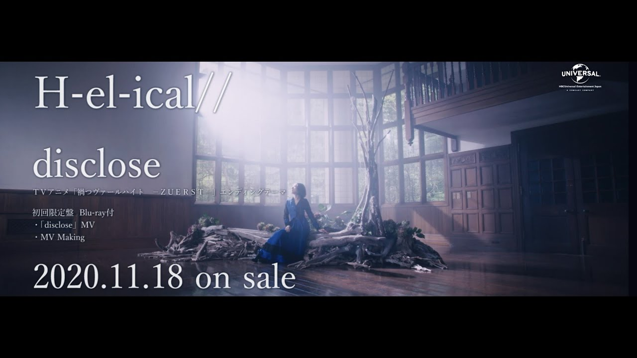 H-el-ical//「disclose」MV Short ver.