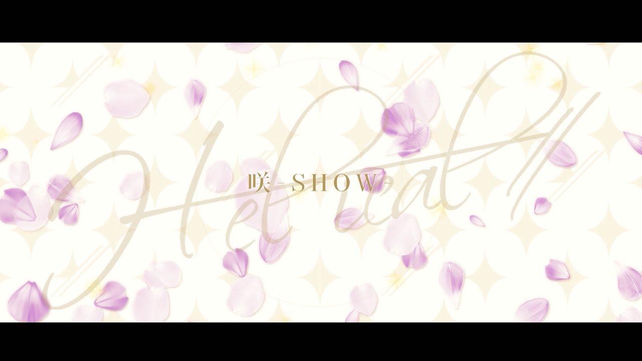 咲 -SHOW- MVを公開しました