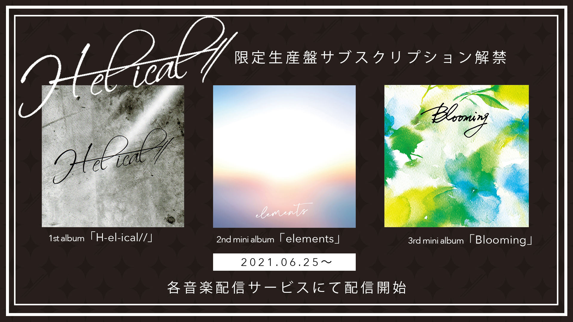 LIVE限定生産盤「H-el-ical//」「elements」「Blooming」のサブスク解禁!
