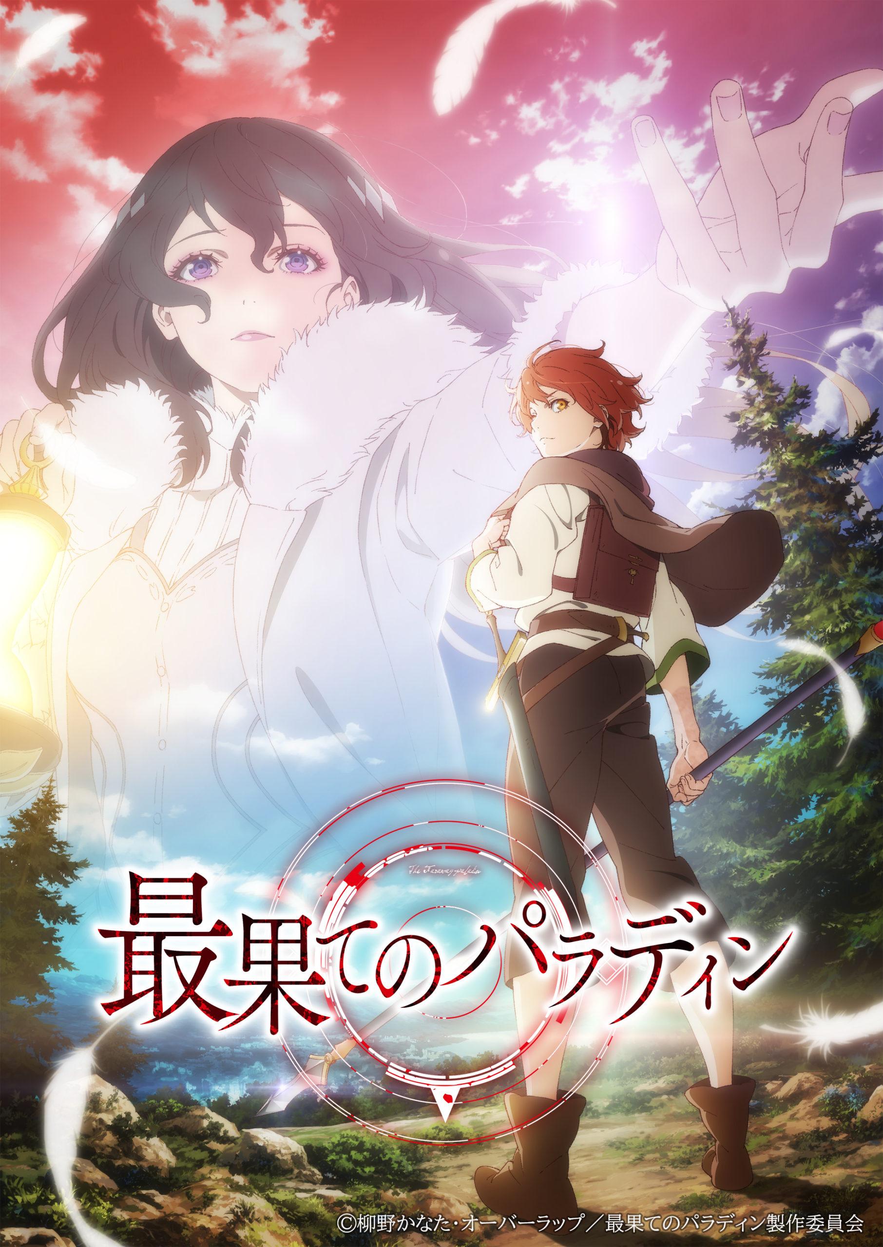 2021年10月9日より放送開始TVアニメ『最果てのパラディン』OPテーマ担当決定!