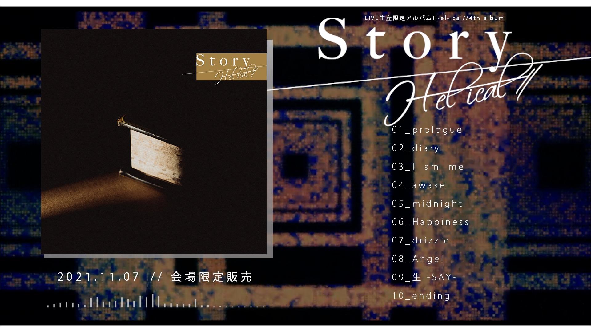 LIVE生産限定アルバムH-el-ical//4th album「Story」発売決定!